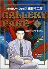GalleryFake