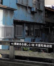kikuramachi3